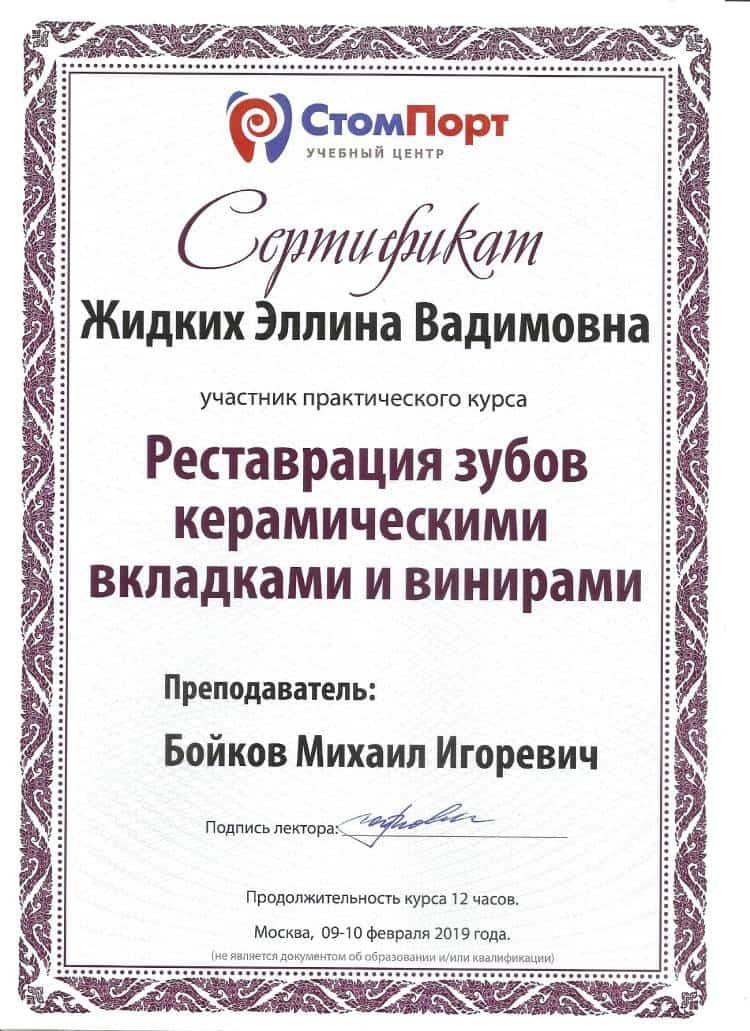 Жидких Эллина Вадимовна